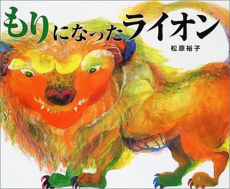 もりになったライオン (絵本の時間)の詳細を見る