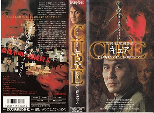 CURE [VHS]