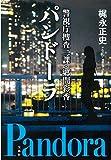 警視庁捜査二課・郷間彩香 パンドーラ (宝島社文庫 『このミス』大賞シリーズ)