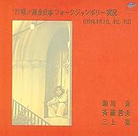 '71椛ノ湖全日本フォークジャンボリー実況+2