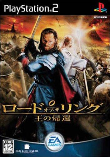 ロード・オブ・ザ・リング 王の帰還 (Playstation2)