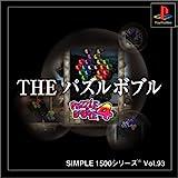 SIMPLE1500シリーズ Vol.93 THE パズルボブル ~パズルボブル4~