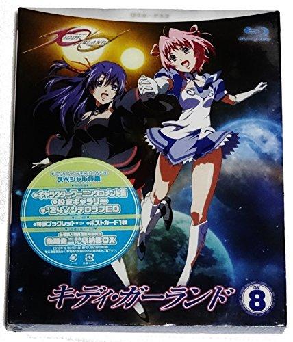 キディ・ガーランド 第8巻 [Blu-ray]