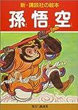 孫悟空 (新・講談社の絵本) [単行本(ソフトカバー)] / 本田 庄太郎 (著); 講談社 (刊)