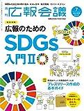 広報会議2019年7月号 広報担当者のためのSDGs入門II 画像