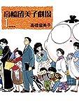 高橋留美子劇場(1) (ビッグコミックス)