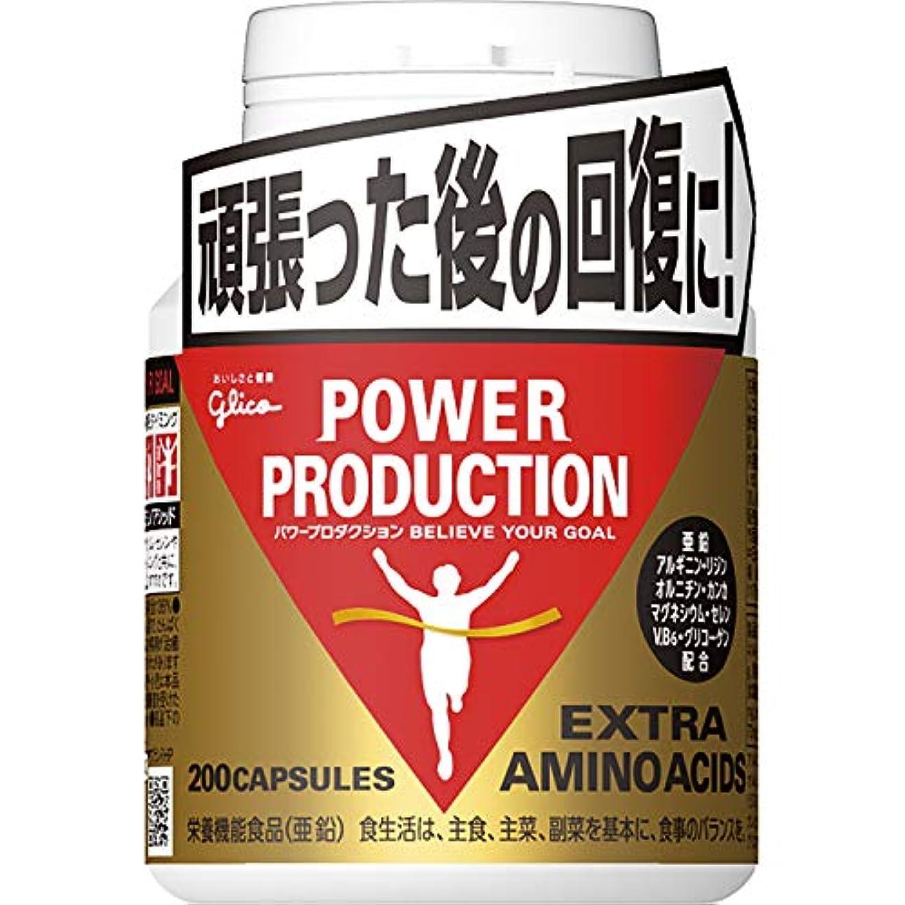 菊公演乳剤グリコ パワープロダクション エキストラ アミノアシッド 200粒【使用目安 約50日分】