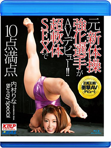 元新体操強化選手がAVデビュー! 超軟体SEXで10点満点 内村りな Blu-ray Special / REAL(レアル)