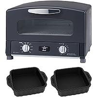 アラジン グリル&トースター AET-G13N + オーブングリルパンS 2点セット (4枚焼き ブラック)