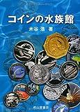 コインの水族館