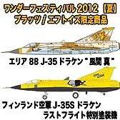 2012ワンフェス限定 1/144エリア88 J-35ドラケン風間真&フィンランド空軍J-35S特別塗装機