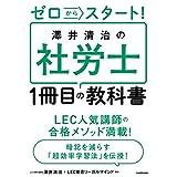 ゼロからスタート! 澤井清治の社労士1冊目の教科書