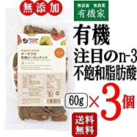 無添加 有機 ピーカンナッツ 60g×3個★ 送料無料 ネコポス便 ★ オーガニック ぺカンナッツ ★渋みが少なく、甘みとコクがある。注目のn-3不飽和脂肪酸が豊富です。