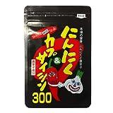 にんにく&カプサイシン300(62粒入 約1ヶ月分)