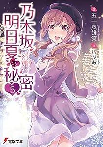 乃木坂明日夏の秘密(5) (電撃文庫)