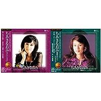 ちあきなおみ ベスト&昭和カバー CD2枚組 (収納ケース付)セット