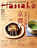 Hanako (ハナコ) 2011年 9/8号 [雑誌]