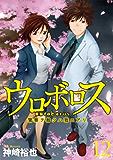 ウロボロス―警察ヲ裁クハ我ニアリ― 12巻 (バンチコミックス)