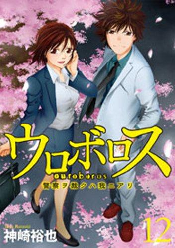 ウロボロス―警察ヲ裁クハ我ニアリ― 12巻 (バンチコミックス)の詳細を見る