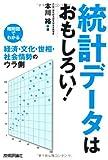 統計データはおもしろい! ?相関図でわかる経済・文化・世相・社会情勢のウラ側?
