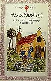 サム・ピッグおおそうどう (1981年) (フォア文庫)