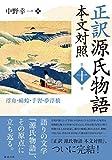 正訳 源氏物語 本文対照 第十冊: 浮舟/蜻蛉/手習/夢浮橋