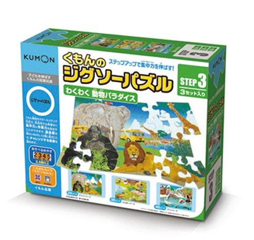 くもんのジグソーパズル STEP3 わくわく 動物パラダイス