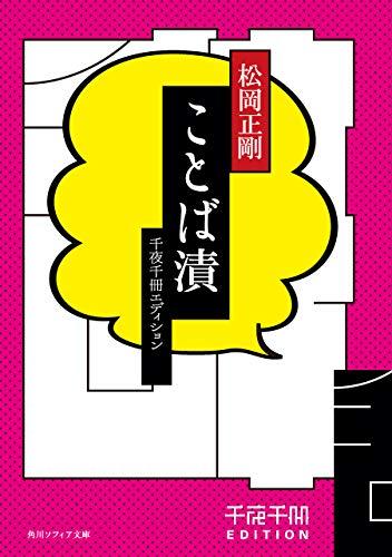 [画像:ことば漬 千夜千冊エディション (角川ソフィア文庫)]