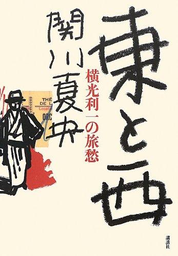 東と西 横光利一の旅愁 / 関川 夏央