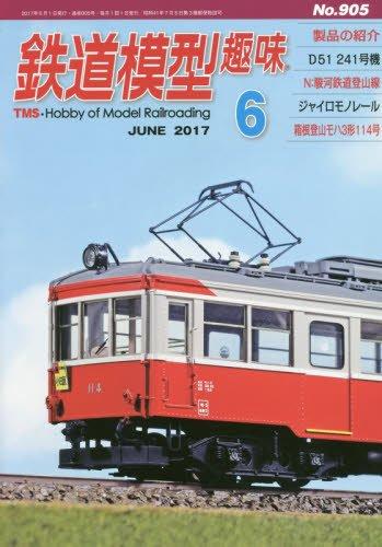 鉄道模型趣味 2017年 06 月号 [雑誌]
