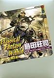 Classical Fantasy Within 第六話 アル・ヴァジャイヴ戦記 ポルタトーリの壷 (講談社BOX) 画像