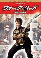 ウォーク・ハード ロックへの階段 コレクターズ・エディション [DVD]