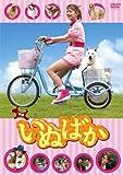 映画「いぬばか」 [DVD] 画像