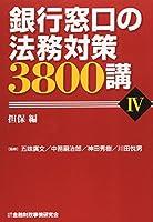 銀行窓口の法務対策3800講〈4〉担保編