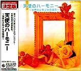 天使のハーモニー~世界の少年少女合唱団~