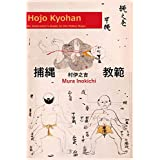 Hojo Kyohan: An Instructor's Guide to the Police Rope