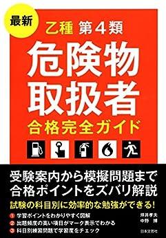 [坪井孝夫, 中野博]の最新 乙種第4類危険物取扱者 合格完全ガイド