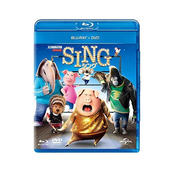 SING/シング ブルーレイ+DVDセット [B...の商品画像
