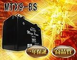 バイク バッテリー CB400FOUR 型式 NC36 一年保証 HTX9-BS 密閉式 9-BS