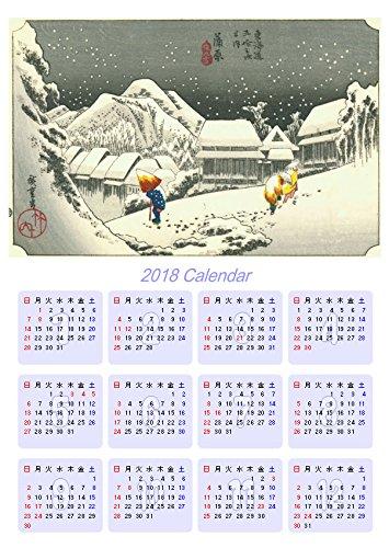 浮世絵 カレンダー 2018年度版 UCAL-1002 歌川広重 - 蒲原宿