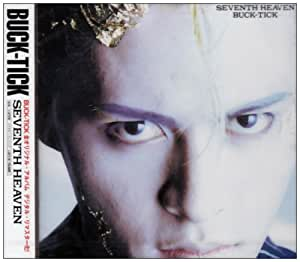 SEVENTH HEAVEN (デジタル・リマスター盤)