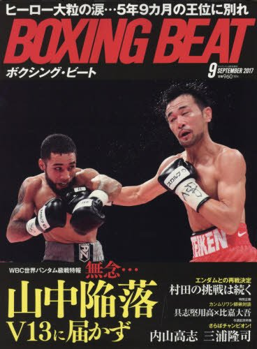 ボクシングビート2017年9月号(BOXING BEAT)