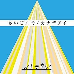 イトヲカシ「さいごまで」の歌詞を収録したCDジャケット画像