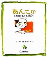 あんこ〈1〉子ネコの「あんこ」里山へ
