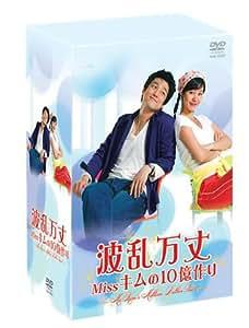 波乱万丈 ~Missキムの10億作り~ DVD-BOX