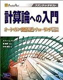 計算論への入門―オートマトン・言語理論・チューリング機械 (スタンダードテキスト)
