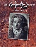 図説 ベートーヴェン―愛と創造の生涯