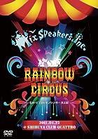 RAINBOW CIRCUS ~6匹のピエロとモノクロサーカス団~ 2011.04.22@SHIBUYA CLUB QUATTRO [DVD](在庫あり。)
