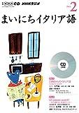 NHK CD ラジオ まいにちイタリア語 2016年2月号