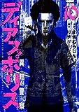 ディアスポリス-異邦警察-(10) (モーニングコミックス)